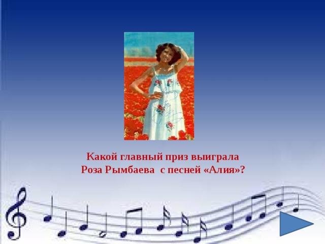Какой главный приз выиграла  Роза Рымбаева с песней «Алия»?