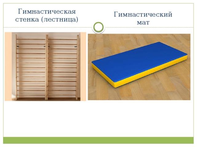 Гимнастическая стенка (лестница) Гимнастический мат
