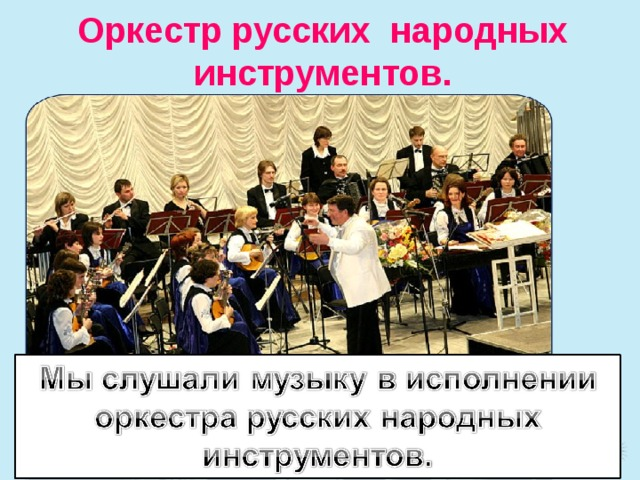 Оркестр русских народных инструментов.