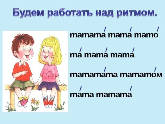 mamama mama mamo  ma mama mama  mamamama mamamo м  mama mamama