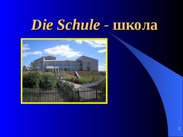 Die Schule - школа