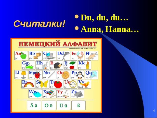 Du, du, du… Anna, Hanna…   Считалки!