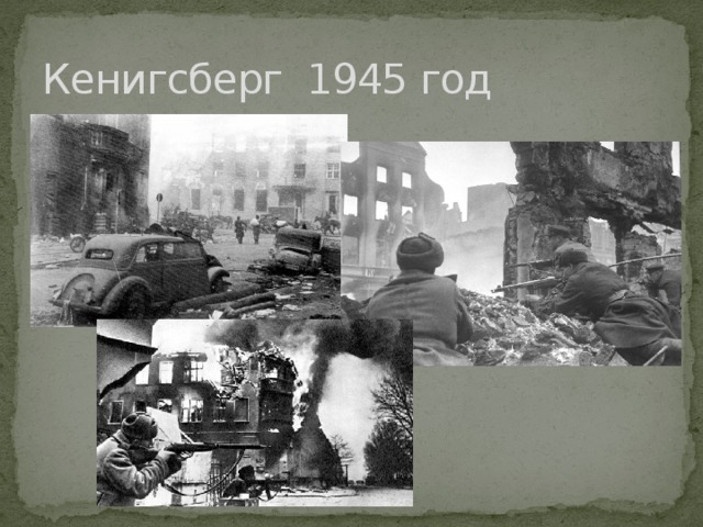 Кенигсберг 1945 год