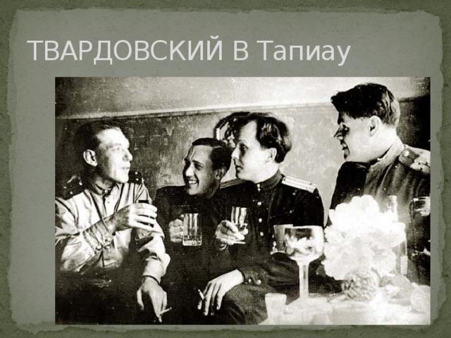 ТВАРДОВСКИЙ В Тапиау