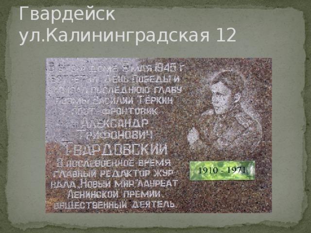 Гвардейск ул.Калининградская 12