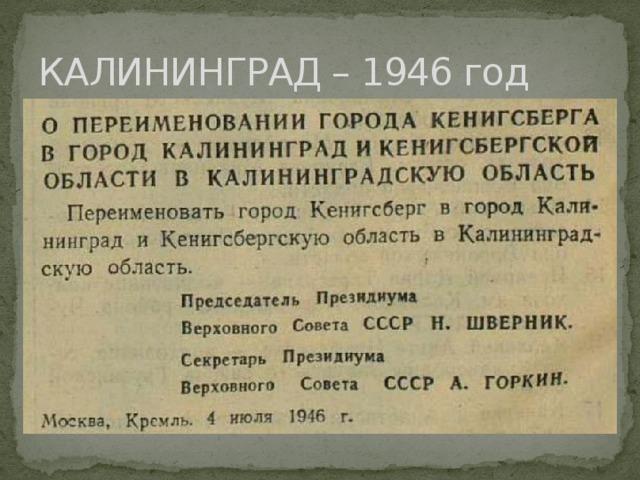 КАЛИНИНГРАД – 1946 год