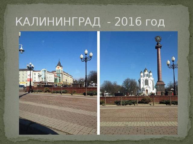 КАЛИНИНГРАД - 2016 год