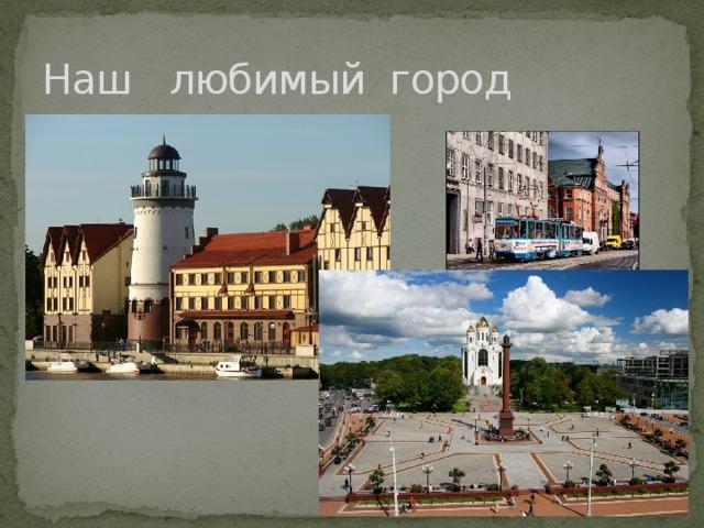 Наш любимый город