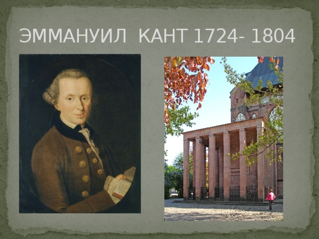ЭММАНУИЛ КАНТ 1724- 1804
