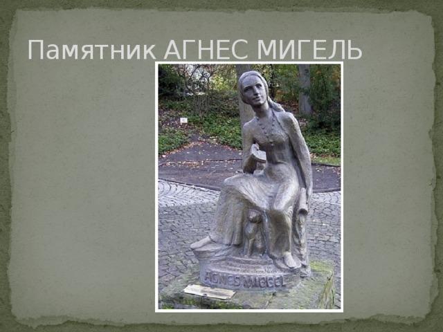 Памятник АГНЕС МИГЕЛЬ