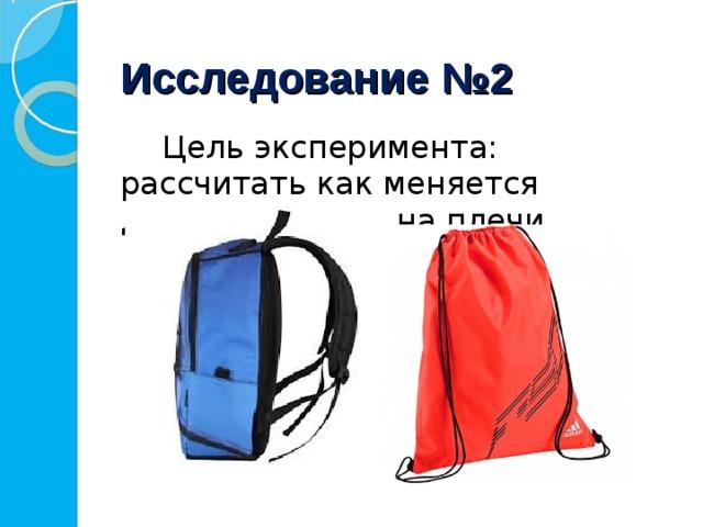 Исследование №2    Цель эксперимента: рассчитать как меняется давление сумки на плечи