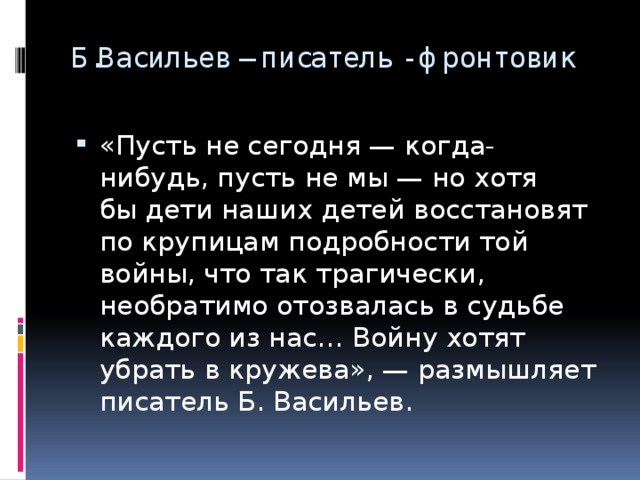 Б.Васильев – писатель - фронтовик
