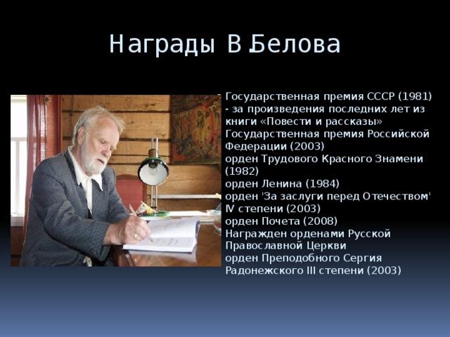 Награды В.Белова