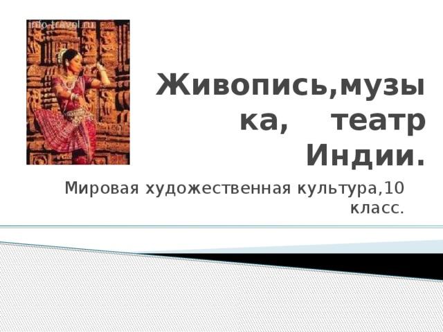 Живопись,музыка, театр Индии. Мировая художественная культура,10 класс.