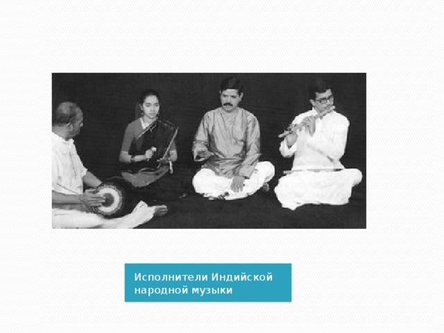 Исполнители Индийской народной музыки