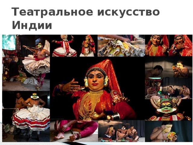 Театральное искусство Индии