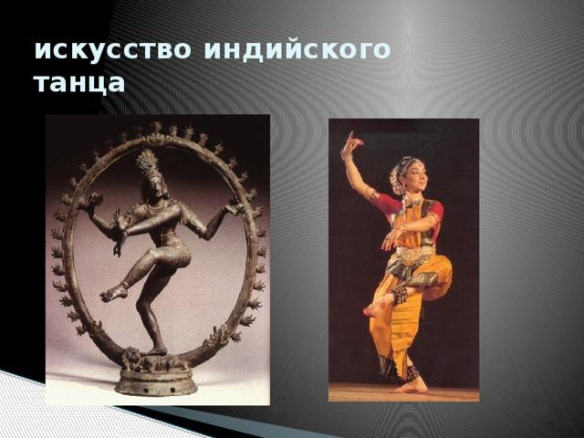 искусство индийского танца