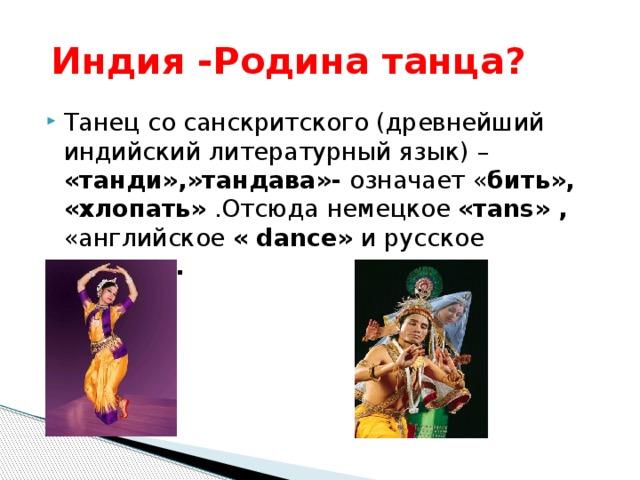 Индия -Родина танца?