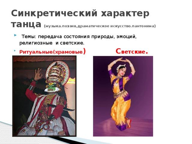 Синкретический характер танца (музыка.поэзия,драматическое искусство.пантонима)