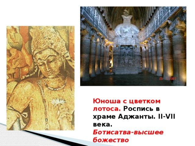 Юноша с цветком лотоса. Роспись в храме Аджанты. II-VII века. Ботисатва-высшее божество