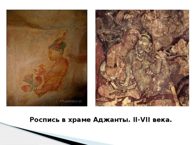 Роспись в храме Аджанты. II-VII века.