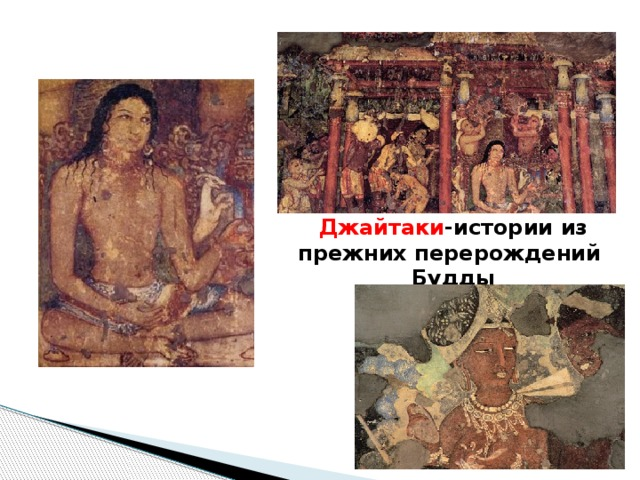 Джайтаки -истории из прежних перерождений Будды