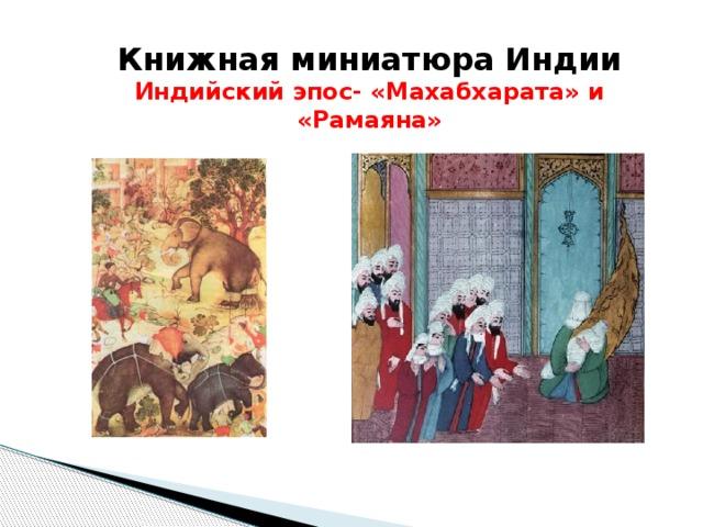 Книжная миниатюра Индии Индийский эпос- «Махабхарата» и «Рамаяна»