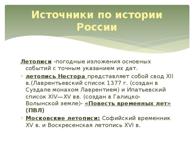 Источники по истории России Летописи -погодные изложения основных событий с точным указанием их дат.