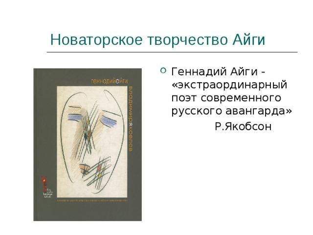 Новаторское творчество Айги Геннадий Айги - «экстраординарный поэт современного русского авангарда»  Р.Якобсон