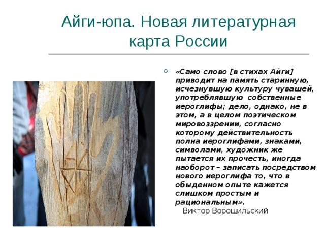 Айги-юпа. Новая литературная карта России
