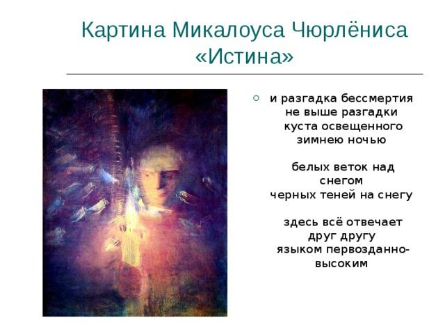 Картина Микалоуса Чюрлёниса «Истина»