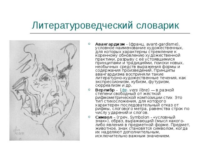 Литературоведческий словарик