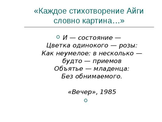 «Каждое стихотворение Айги словно картина…»