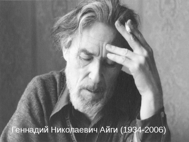 Геннадий Николаевич Айги (1934-2006)