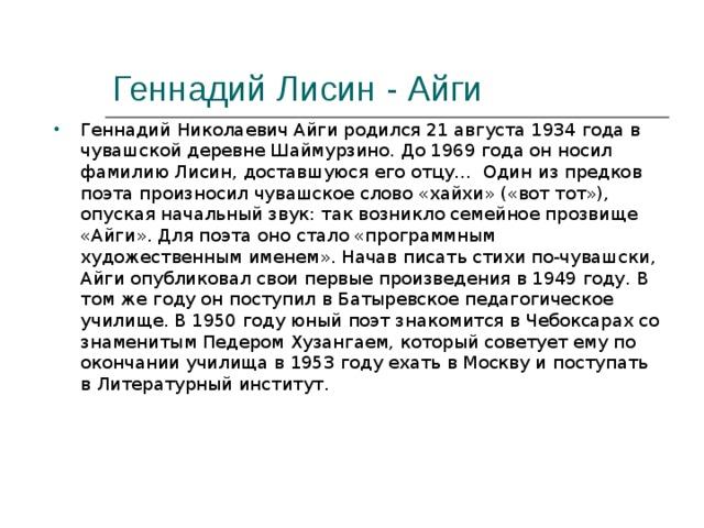 Геннадий Лисин - Айги