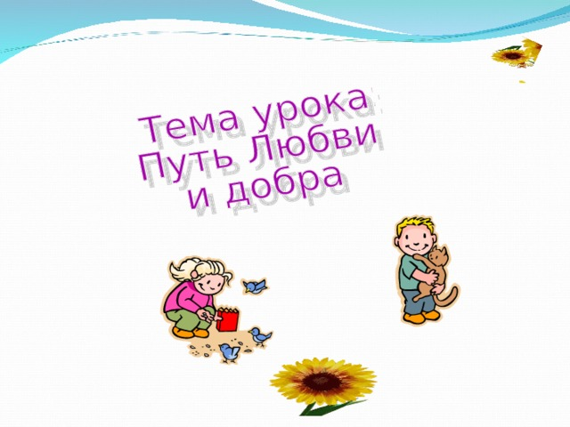 http://aida.ucoz.ru  01.10.17  http://aida.ucoz.ru