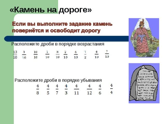 «Камень на дороге» Расположите дроби в порядке возрастания Расположите дроби в порядке убывания