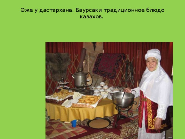 Әже у дастархана. Баурсаки традиционное блюдо казахов.