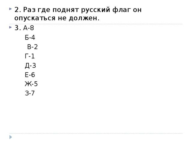 2. Раз где поднят русский флаг он опускаться не должен. 3. А-8