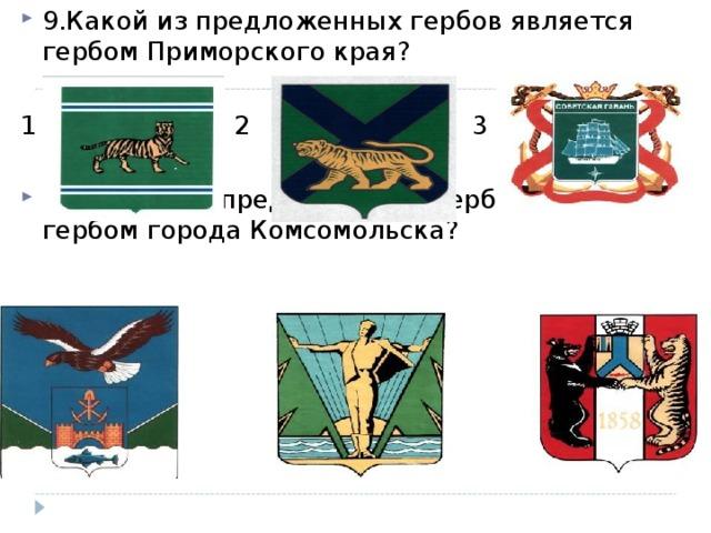 9.Какой из предложенных гербов является гербом Приморского края?  1     2    3 10.Какой из предложенных гербов является гербом города Комсомольска?