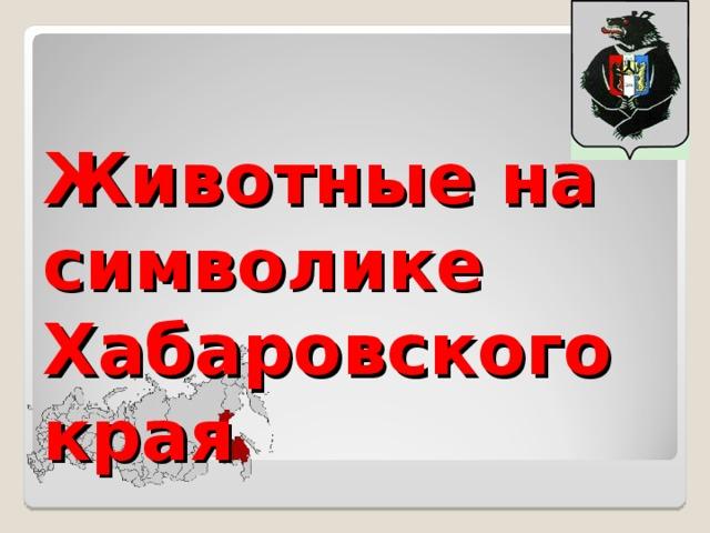 Животные на символике Хабаровского края