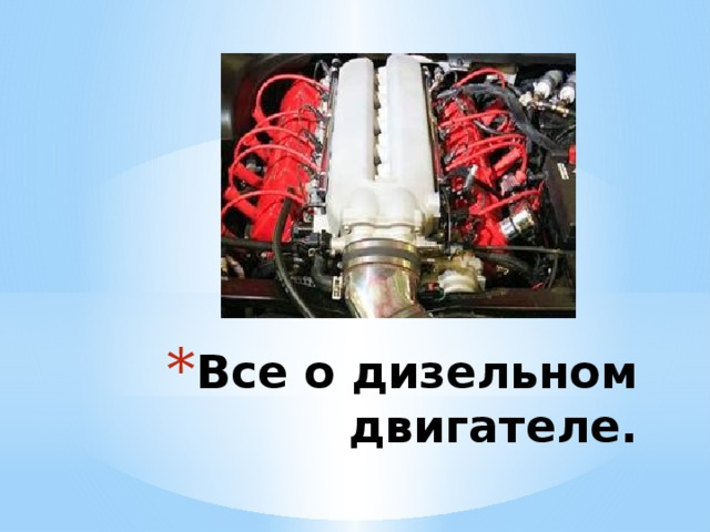 Все о дизельном двигателе.