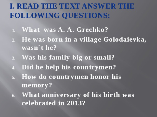 I. Read the text answer the following questions: