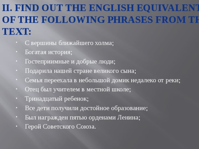 II. Find out the English Equivalents of the following phrases from the text: