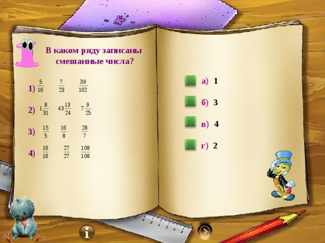 В каком ряду записаны  смешанные числа? а) 1   б) 3  в) 4   г) 2 1)  2)  3)  4)