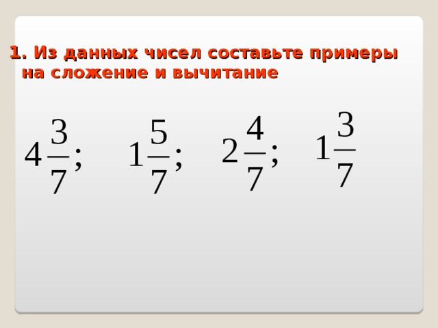 1. Из данных чисел составьте примеры на сложение и вычитание