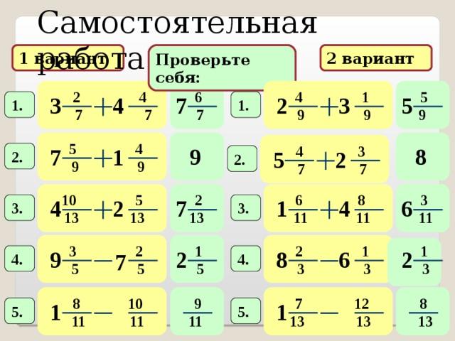 C амостоятельная работа Проверьте себя: 2 вариант 1 вариант  6  4  5  4  1  2 4 5 2 3 3 7  1. 1.  7  7  9  9  7  9  5  4  3  4 9 8 7 1 5 2 2. 2.  9  9  7  7  5 10  6  8  2  3 7 1 4 6 2 4 3. 3.  11 13 13 13  11 11  2  2  3  1  1  1 2 9 2 6 8 7 4. 4.  3  5  3  3  5  5 12 10  7  8  8  9 1   1 5. 5. 13  11 13 11  11  13
