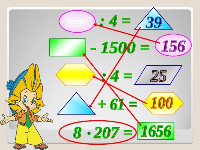 Все вычислительные примеры дети записывают в тетрадь 8