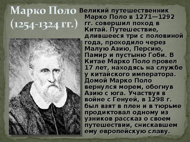 Доклад на тему великий путешественник 1147