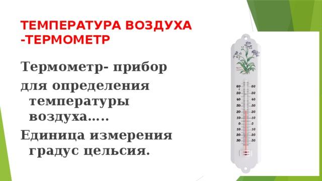 ТЕМПЕРАТУРА ВОЗДУХА -ТЕРМОМЕТР Термометр- прибор для определения температуры воздуха….. Единица измерения – градус цельсия.